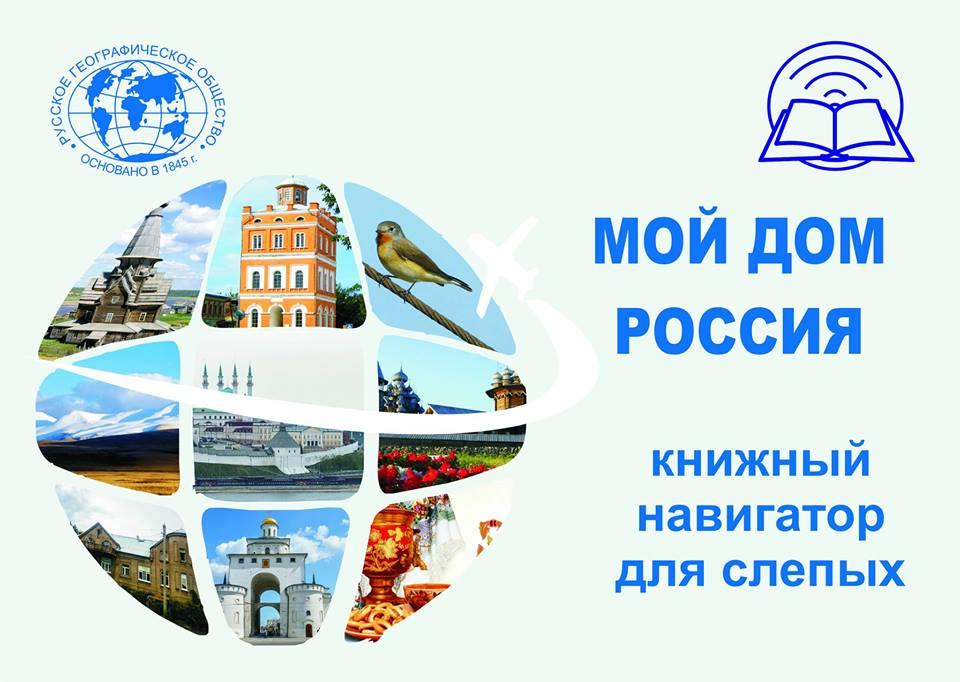 Мой дом Россия фото.jpg
